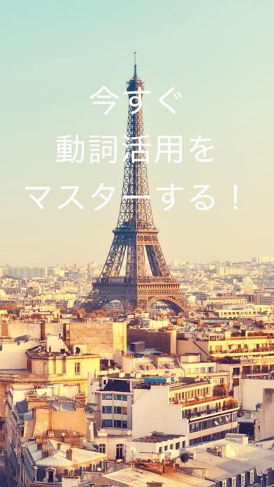 ぺらぺらフランス語動詞活用変化 - Conjuuのおすすめ画像5