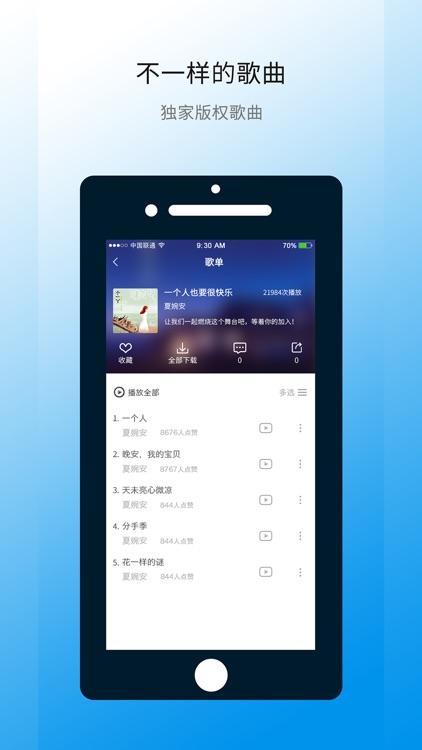 华莺音乐 screenshot-3