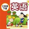 外研版新标准小学英语(一年级起点)-三年级下册