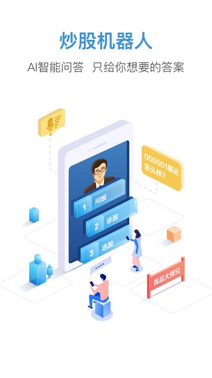 优品股票通-股票选股入门软件 screenshot-4