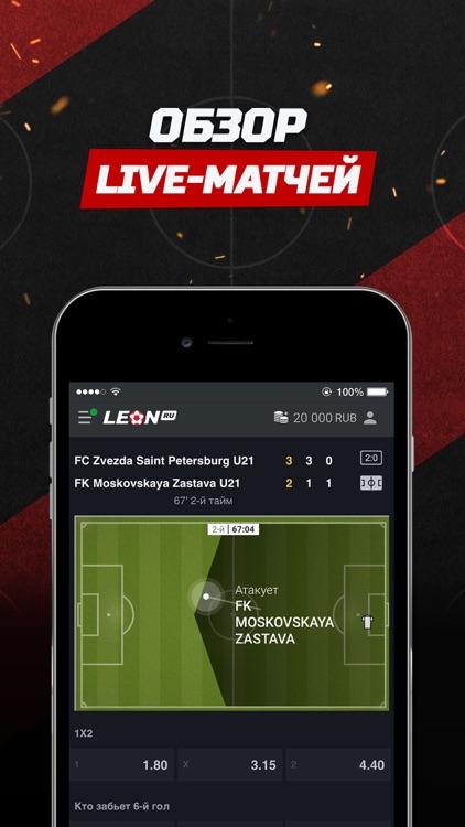 БК ЛЕОН Ставки на спорт онлайн screenshot-4