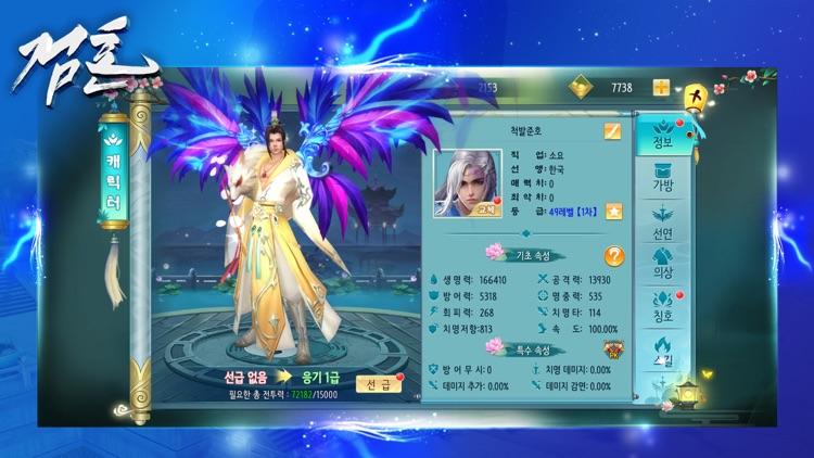 검혼 screenshot-4