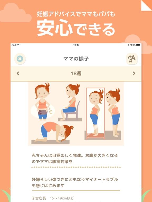 トツキトオカ:夫婦で共有できる『妊娠記録・日記』アプリのおすすめ画像7
