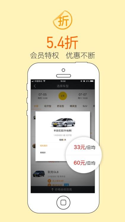 瑞卡租车-自驾旅游租车用车