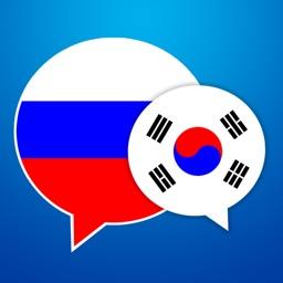 Korean to Russian Conversation