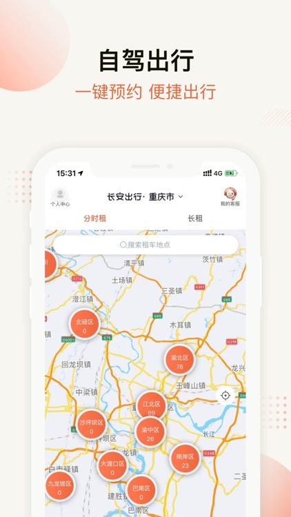 长安出行-共享汽车分时租车app