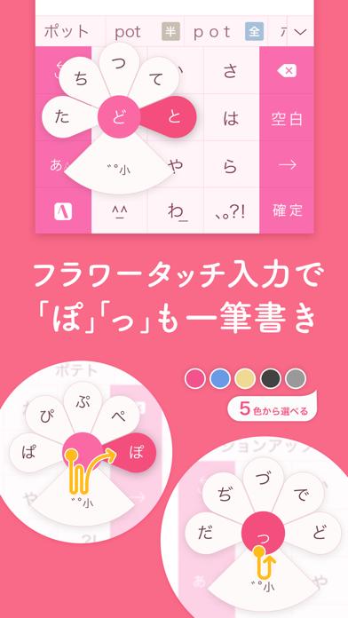 ATOK -日本語入力キーボードスクリーンショット