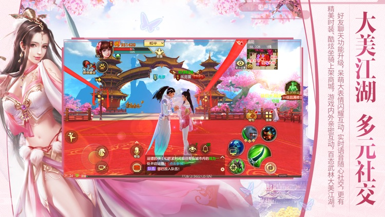 天龙八部手游 screenshot-3