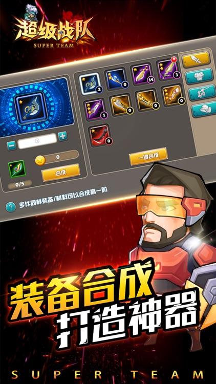 超级战队-热血放置游戏