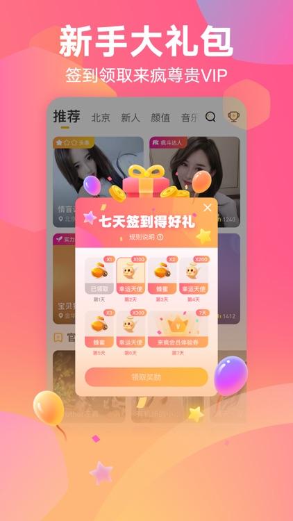 来疯直播-火爆视频互动直播秀 screenshot-4