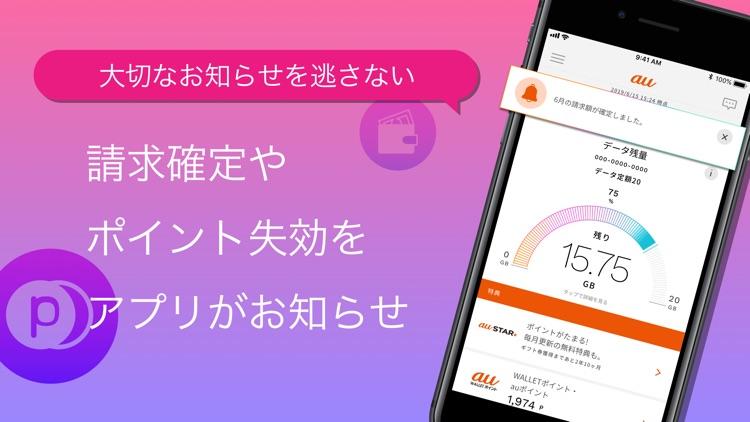 My au(マイエーユー)-料金・ギガ残量の確認アプリ screenshot-3