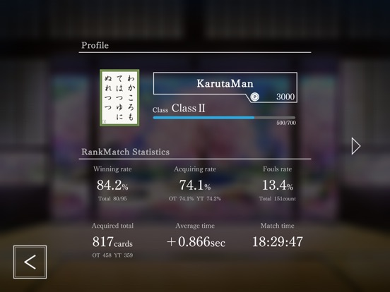 Competitive Karuta ONLINE screenshot #5