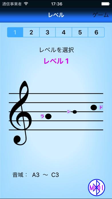 素速く音符読解: ト音記号のおすすめ画像2