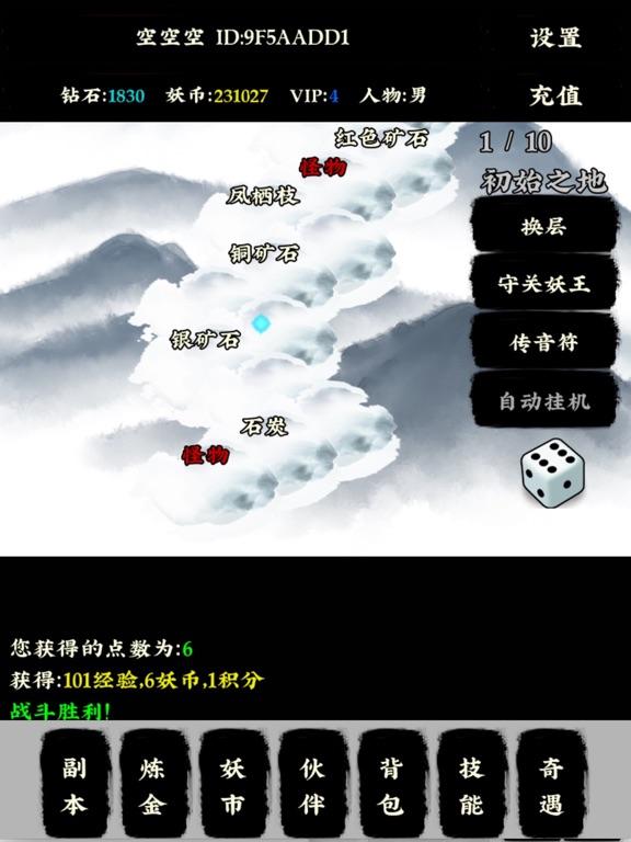 炼金妖师 screenshot 6