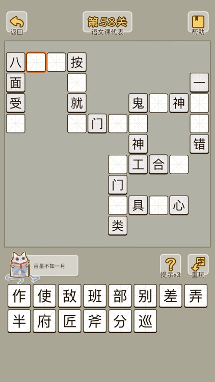 Chinese Idiom Puzzle