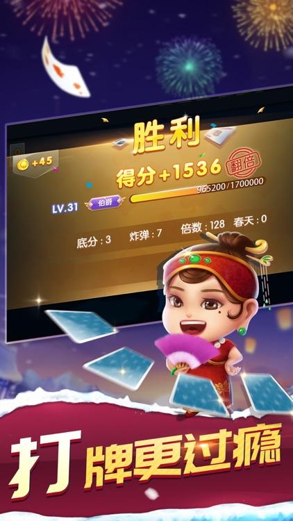 斗地主 单机斗地主游戏版 screenshot-8