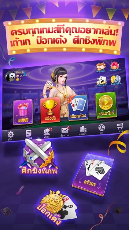 เก้าเกไทย - โบย่า 9K Poker Pro