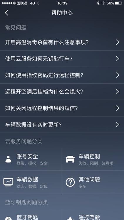 腾势智能互联 screenshot-3