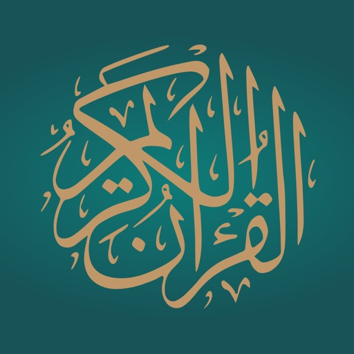 Quran Kareem - القرآن الكريم