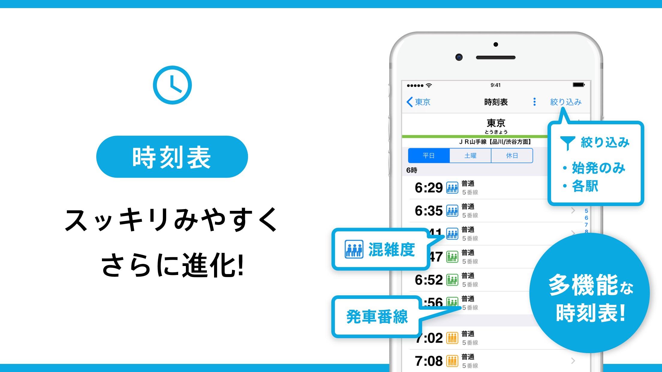 乗り換えナビタイム(時刻表・運行情報アプリ) Screenshot