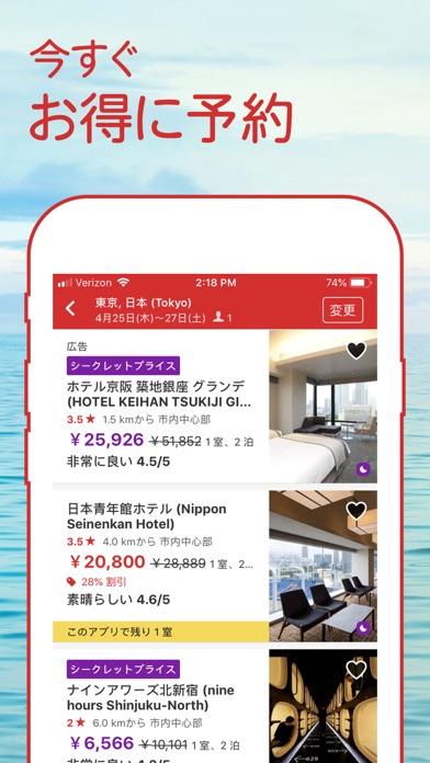 ホテルズドットコム:ホテル・宿の宿泊を簡単予約 ScreenShot1