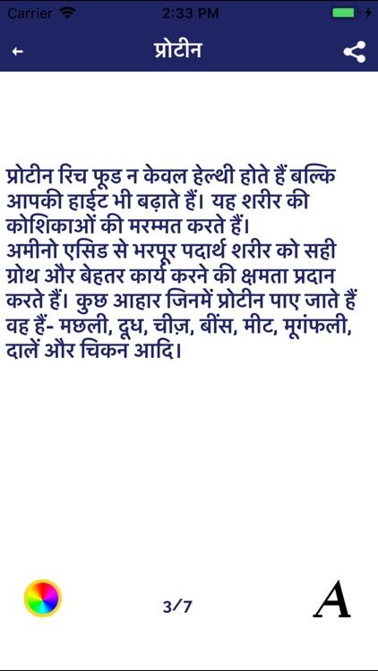 Height Gain Tips Hindi Lambai screenshot-8