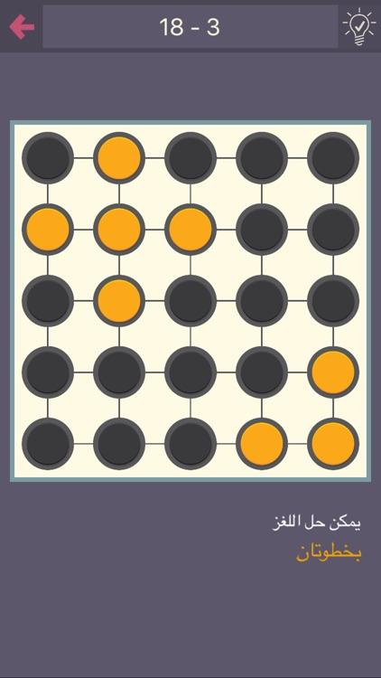 درب التحدي - لعبة الغاز screenshot-4