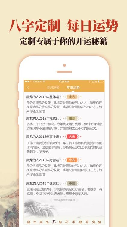 中华老黄历-黄历日历天气星座查询
