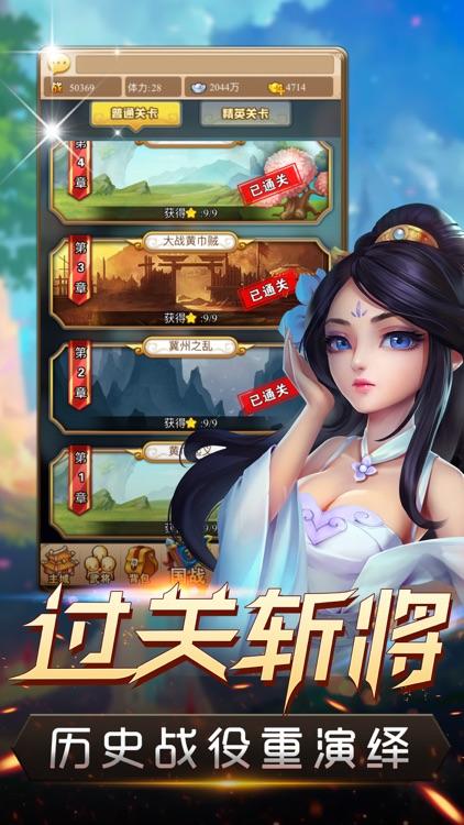 三国攻防传-塔防,策略,卡牌单机游戏 screenshot-5