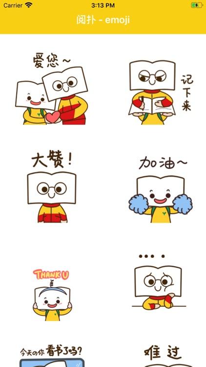 阅扑-emoji