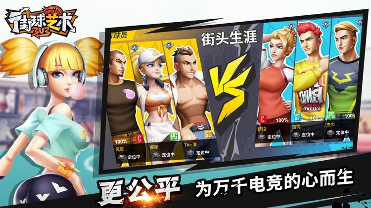 街球艺术:3对3 screenshot-4