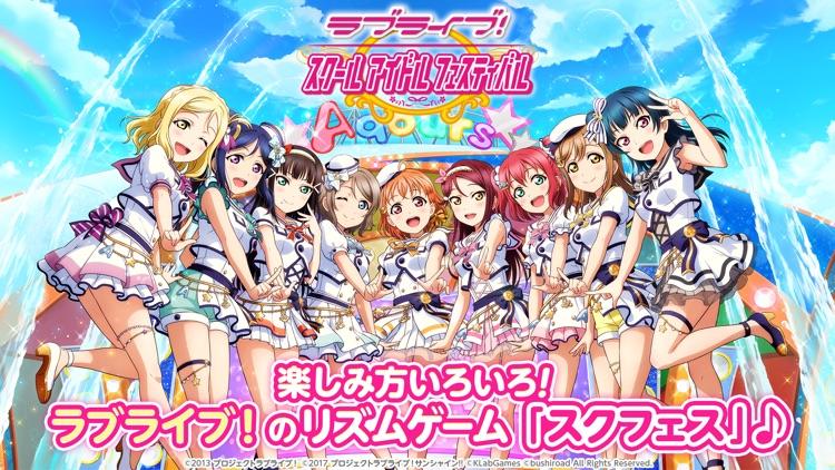 ラブライブ!スクールアイドルフェスティバル(スクフェス) screenshot-0