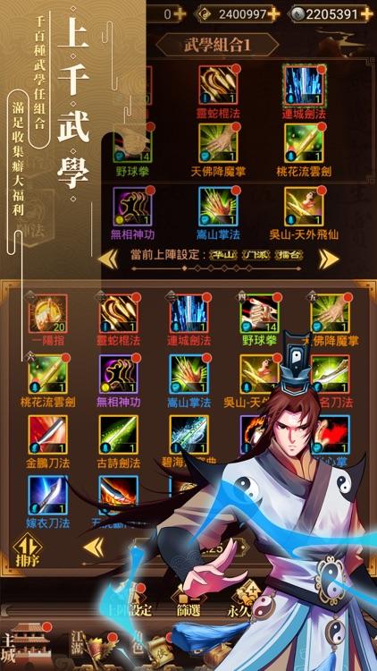 武林英雄傳 screenshot-5