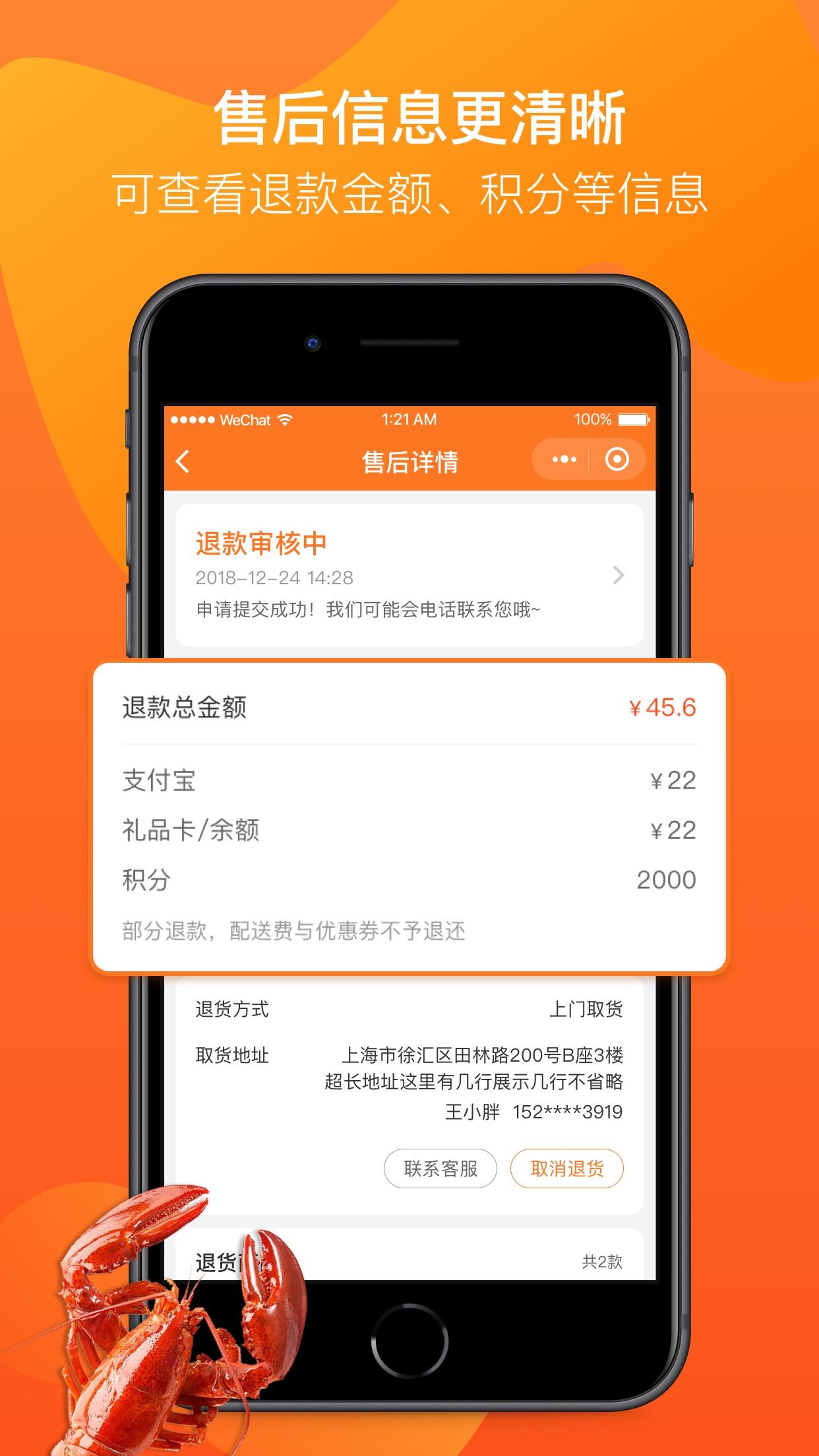 永辉生活 Screenshot