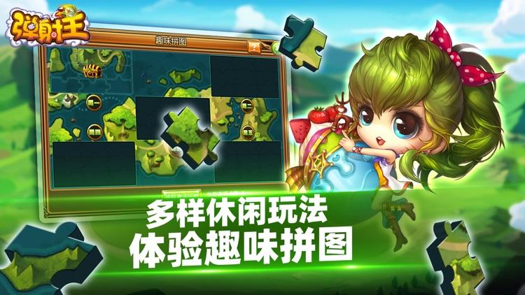 弹射王-萌系多人弹射冒险手游 screenshot-5