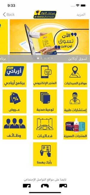 4b5e0d98e  صيدليات الدواء on the App Store