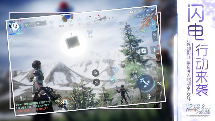 龙族幻想 screenshot-2