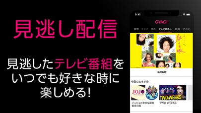 GYAO! / ギャオ ScreenShot4