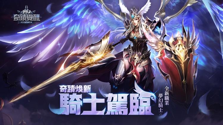 奇蹟MU: 覺醒-騎士駕臨 screenshot-0