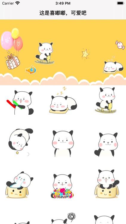 喜嘟嘟 screenshot-0