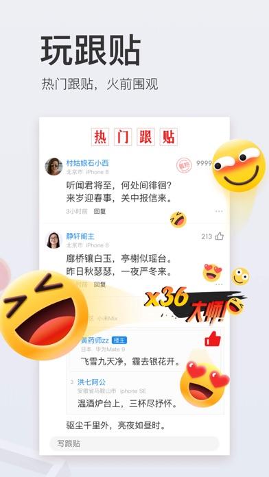 Screenshot #3 pour 网易新闻-头条新闻视频资讯平台
