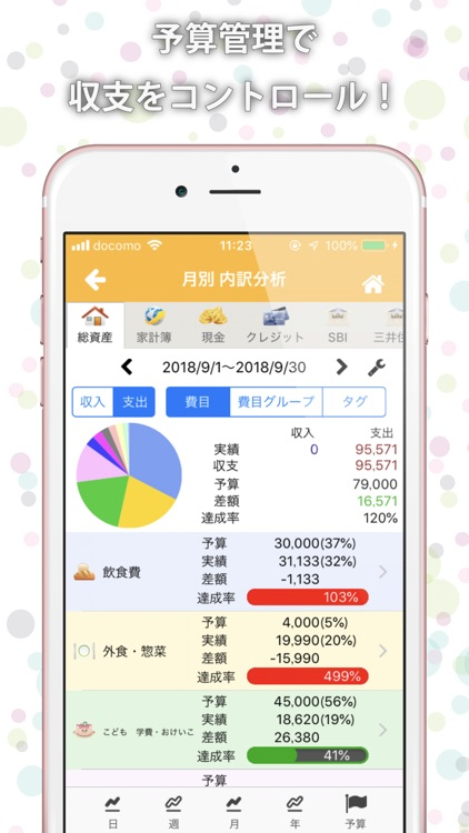 貯まる家計簿 トライアル screenshot-3