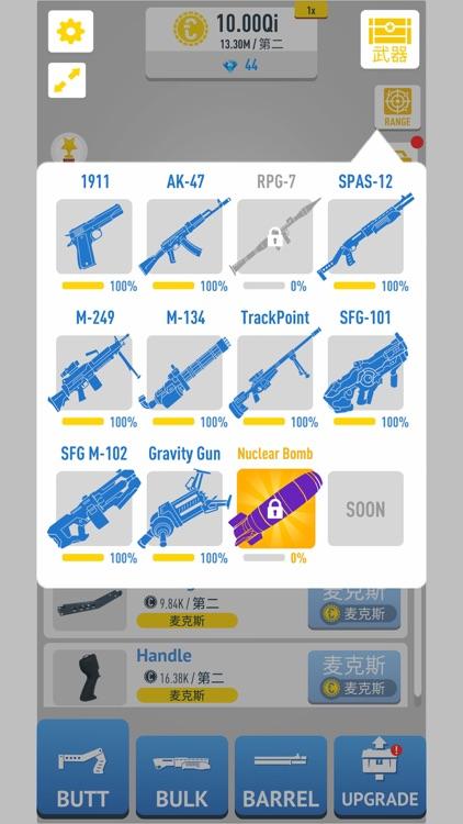 别动我的枪 screenshot-3