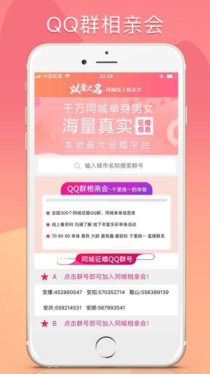 以爱婚恋-相亲征婚 screenshot-3