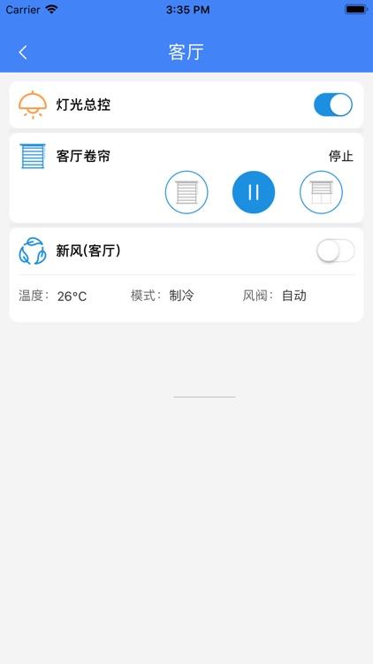 LEVITON 智能家居 screenshot-3