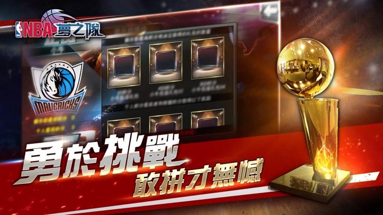NBA夢之隊:巨星傳承 screenshot-3