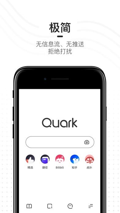 下载 夸克-更好的搜索,智能免广告 为 PC