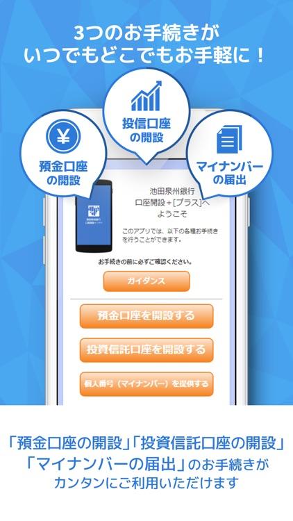 池田銀行 ネット