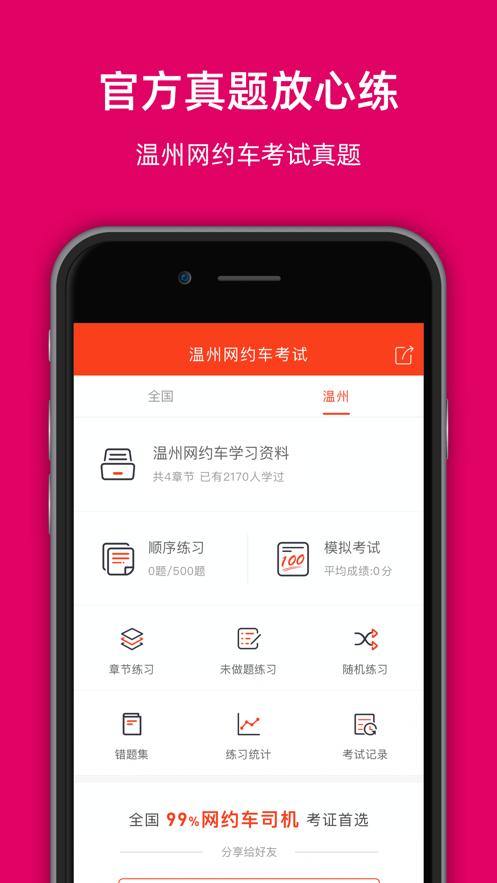 温州网约车考试—同步更新官方权威题库 App 截图