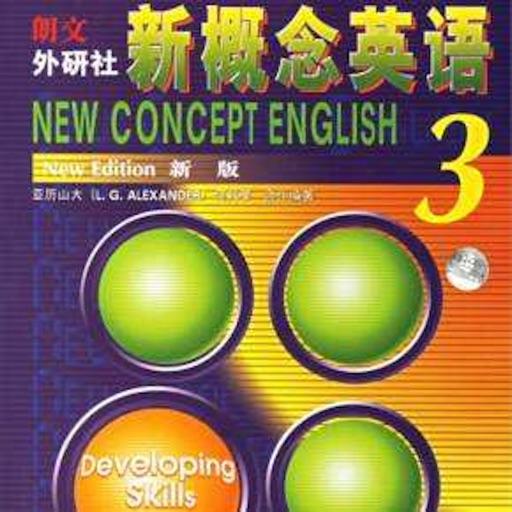 新概念英语大全-第三册